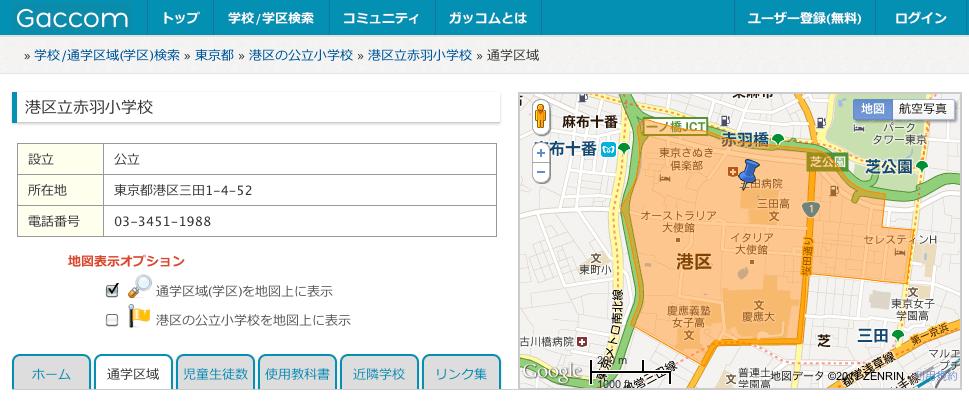 通学区域マップ(学区地図)