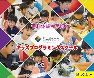 プログラミング教室ならスイッチ