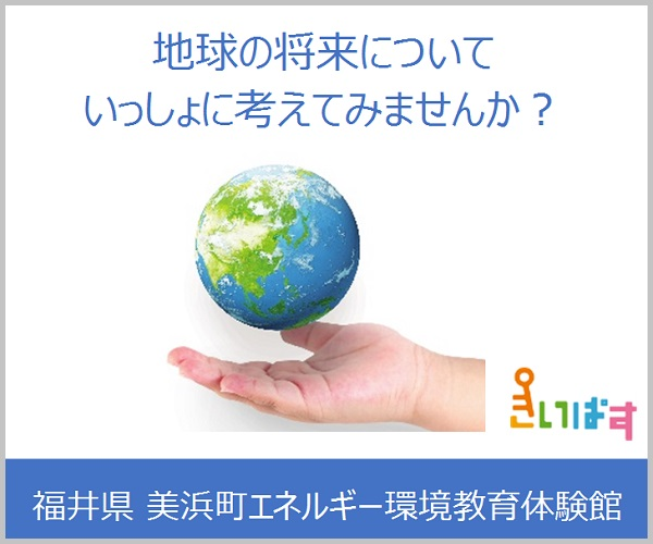 エネルギー環境教育きいぱす