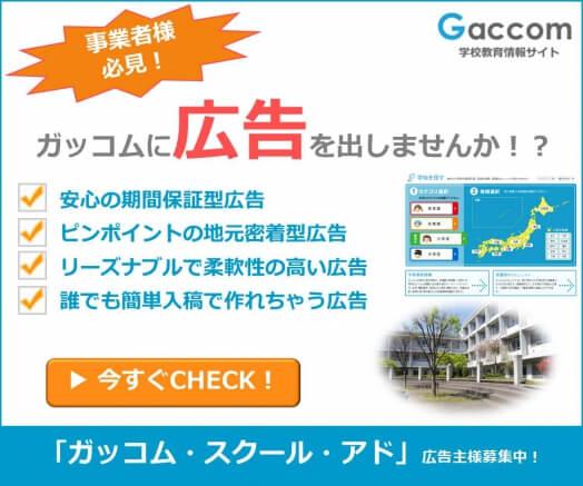 ガッコム・スクール・アド広告